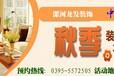 中国龙•家装梦——龙发装饰第一届秋季家装文化节(漯河站)