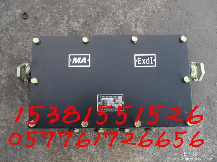 JHH-50-8T矿用电话通讯分线盒