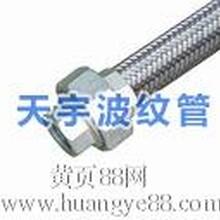 一流的技术一流的质量一流的服务购金属软管认准江苏天宇