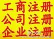 朝阳核名称加急公司名称什么样的名称可以注册公司