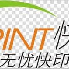 快印客数码印刷,数码快印加盟