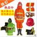 消防员战斗服,消防员防护服,消防装备,消防员火灾防护服,消防套装