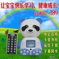 X8国宝熊猫早教故事机图片