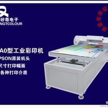 个性产品打印机公司