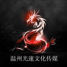 温州光速文化传媒-温州广告