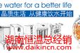 2013年净水器品牌排名,长沙净水器报价咨询湖南恒温