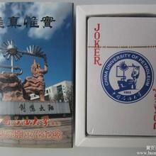 浙江扑克牌制作/广告扑克牌/扑克牌印刷厂