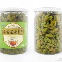 山西新疆特产专供吐鲁番葡萄干太原新疆特产专卖