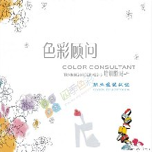 色彩顾问培训教材通过自学中国唯一最短时间练成色彩搭配师高手的教材
