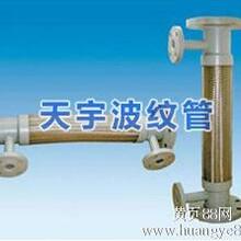 购买金属软管要选质量选信誉选价格江苏天宇为您竭诚服务