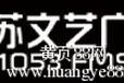 2013江苏文艺广播电台AM1053FM91.4