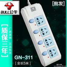 深圳公牛厂家代理插线板四位独立开关一开一控5米GN-311插座