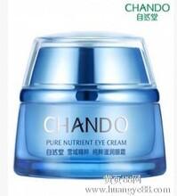 供应自然堂护肤品滋润保湿护肤品