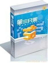 第一只眼计算机监控软件深圳总代理