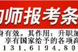 衢州采购师报考条件,衢州采购师培训地点,衢州采购师考试费用
