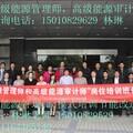 节能减排能源管理能源审计师北京南京深圳报名啦
