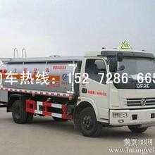 漳州市哪里有卖大流量流动加油车的销售部