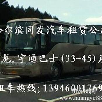 哈尔滨旅游包车网,哈尔滨旅游租车网东北旅游租车网