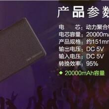 超大容量手机移动电源数码后备电源移动电源定制移动电源礼品