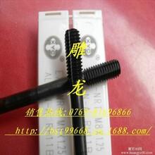 雕龙批发德国XYC丝攻XYC镀钛挤压丝锥黑色加大丝锥