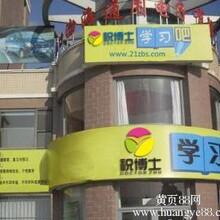 广州少儿托管中心