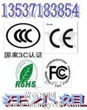 深圳USB暖脚宝CE认证FCC认证,烘鞋机CE认证