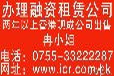 北京注册资金3千万融资租赁公司转让