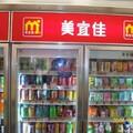 美宜佳冰柜供应商-美宜佳水柜价格-冷藏柜-美宜佳冰箱价格优惠