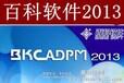 BKCADPM内江百科幕墙设计软件2013带加密锁