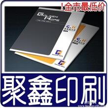 供应宣传册印刷,宣传单,画册印刷,公司画册