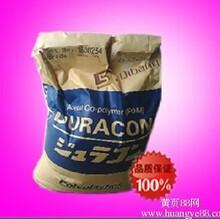 现货供应日本宝理POMCELCON-EC90塑胶原料