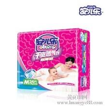 贵州省安儿乐纸尿裤代理销售批发