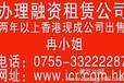 天津东江区融资租赁公司注册,提供现成香港公司