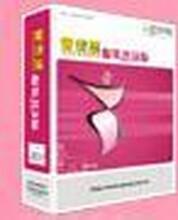 台州管家婆软件管家婆服装版