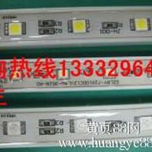 供应3灯LED5050贴片高亮防水模组