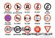 开平交通指示标志牌标志牌厂家标志牌价格