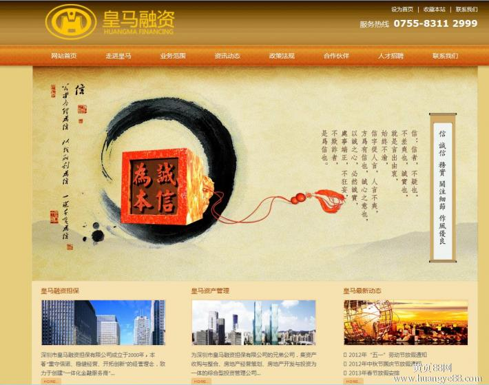 上海网站建设上海网站制作上海周边网站改版上海域名申请