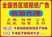 广州日报夹页广告/夹报广告