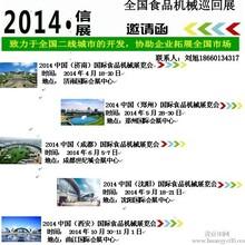 2014山东包装展会-咨询刘旭