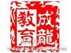 青岛心理咨询师考试报名开始2012年11月心理咨询师考试