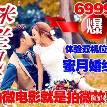 米兰风情幸福发布《北京遇上西雅图》6999元