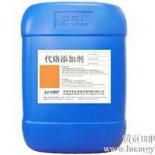 亮錫添加劑批發直銷,深圳鍍錫添加劑生產廠家圖片