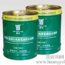 吉林青龙单组份湿固化纯聚氨酯防水涂料