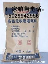 户县灌浆料,户县高强无收缩灌浆料价格,户县灌浆料厂家直销
