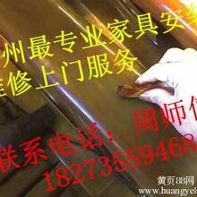 家具安装郴州五快家具安装维修公司很专业0735-2225678