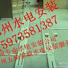 郴州水电安装公司水电安装选郴州五快,干净100%满意!