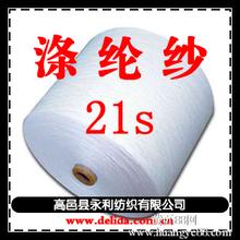 仿大化涤纶纱-纱线网图片