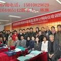 广东全国高级能源管理师培训节能改造技术培训联系林琳