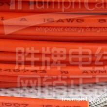 UL1007/PVC电子线胜牌电线电缆