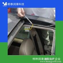 汽车天窗滑轨润滑脂